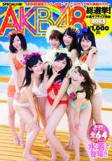 『AKB48総選挙! 水着サプライズ発表 2013』が首位獲得