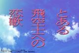 テレビアニメ『とある飛空士への恋歌』来年1月より放送予定