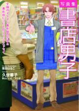 写真集『書店男子』リブレ出版より9月26日発売(税込:1575円)(C)Libre Publishing 2013