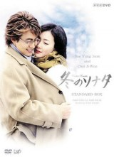 DVD『冬のソナタ』