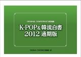 ファンの消費行動などを調査した『K-POP&韓流白書2012 通期版』(発売中)