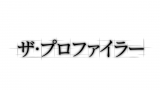 岡田准一がMCを務めるNHK・BSプレミアム『ザ・プロファイラー』10月より再開