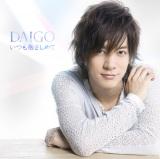 7月31日に発売されるDAIGOのシングル『いつも抱きしめて/無限∞REBIRTH』通常版ジャケット