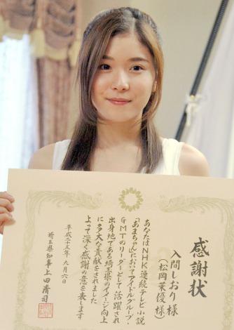 感謝状を貰った松岡茉優