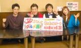 新番組『腹ペコ!なでしこグルメ旅』の収録を行った(左から)小泉孝太郎、ブラックマヨネーズ、三宅智子 (C)ORICON NewS inc.