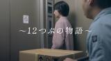 波瑠が出演する『森永ダース』(30秒バージョン)
