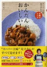 レシピ本『かんたんがおいしい!−スーパー主婦・足立さんのお助けレシピ−』表紙