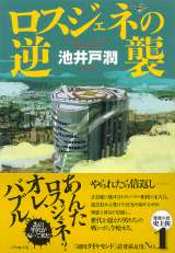 『半沢直樹』シリーズ第3弾となる『ロスジェネの逆襲』(原作・池井戸潤)