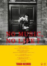 ユーミンが「NO MUSIC,NO LIFE?」ポスターに初登場