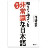 『知らずに使っている 実は非常識な日本語』(アスコム刊)