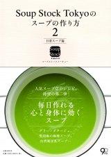 『Soup Stock Tokyo のスープの作り方 2〜日常スープ篇〜』(文藝春秋) 税抜1400円
