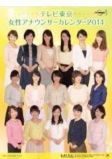 テレビ東京が開局以来初となる女性アナウンサーカレンダーを発売(C)テレビ東京