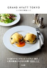 グランド ハイアット 東京の朝食レシピ本『GRAND HYATT TOKYO とっておきの朝食レシピ』