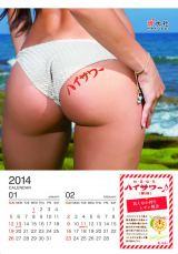 博水社が発売する2014年版『美尻カレンダー』(1月・2月)