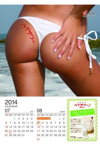 博水社が発売する2014年版『美尻カレンダー』(7月・8月)