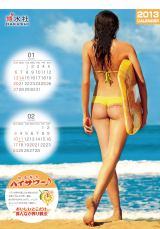 【第6弾】2013年版美尻カレンダー
