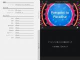 「iMovie」クレジット入力画面