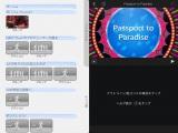 「iMovie」画像選択画面