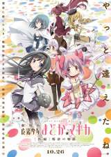 大ヒット公開中『劇場版 魔法少女まどか☆マギカ [新編]叛逆の物語』(C)Magica Quartet/Aniplex・Madoka Movie Project Rebellion