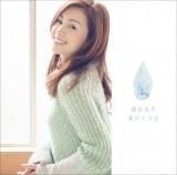 酒井法子9年ぶりの新曲が収録されたミニアルバム『涙ひとつぶ』(来年1月22日発売)