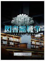 """岡田准一主演映画Blu-ray Disc『図書館戦争 プレミアムBOX』が週間1位に(C)""""Library Wars"""" Movie Project"""