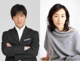 舞台『ボクの妻と結婚してください。』で夫婦役を演じる内村光良(左)と木村多江