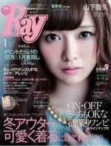 乃木坂46白石麻衣が初表紙を飾る『Ray』1月号(主婦の友社)