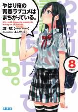 シリーズ初のTOP3入りとなった『やはり俺の青春ラブコメはまちがっている。』8巻