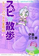 霊感漫画家・伊藤三巳華氏の『スピ☆散歩 ぶらりパワスポ霊感旅 2』