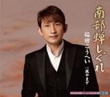 2013年年間の「演歌・歌謡ランキング」で1位となった福田こうへい「南部蝉しぐれ」