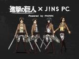 『進撃の巨人』と「JINS PC」がコラボ(C)諫山創・講談社/「進撃の巨人」製作委員会