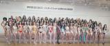 『2013 ミス・インターナショナル世界大会』に出場する総勢66人のミスが集結 (C)ORICON NewS inc.