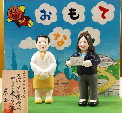 """今年の""""変わり雛""""「2020 TOKYO スポーツの祭典がやって来る雛」 (C)ORICON NewS inc."""