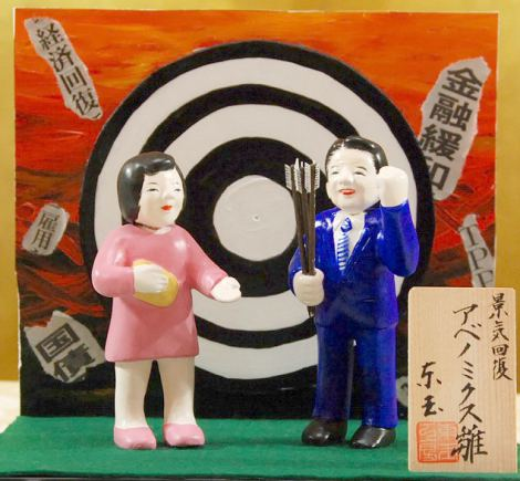 """今年の""""変わり雛""""「景気回復-アベノミクス雛」 (C)ORICON NewS inc."""