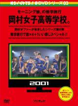 「めちゃイケ赤DVDシリーズ」初の総合1位を獲得した『第3巻 モーニング娘。の修学旅行 岡村女子高等学校。』