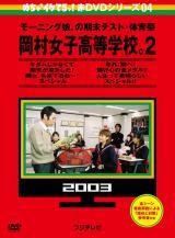 総合3位の『第4巻 モーニング娘。の期末テスト・体育祭 岡村女子高等学校。2』