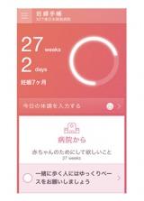 妊婦のサポートアプリ『妊婦手帳』