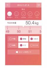 体重・つわりの程度などのデータを入力する自己管理機能を搭載