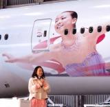 自身の写真が塗装された飛行機と対面した浅田真央 (C)ORICON NewS inc.