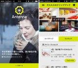 ユーザーがまとめるクリップブックも人気!キュレーションアプリ『Antenna』