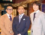 (左から)宮川大輔、松本人志、千原ジュニア (C)ORICON NewS inc.