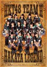 今月9日に発売されるHKT48チームH劇場公演DVD『HKT48 TeamH「博多レジェンド」公演』