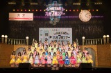 「HKT48九州7県ツアー〜可愛い子には旅をさせよ〜」初日直前記念撮影(C)AKS