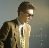 5年前に発売されたベストアルバム『GOLDEN☆BEST やしきたかじん』が自身初のTOP10入り