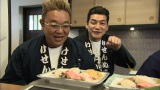 「流され寿司」職人・鈴木兄弟の握ったお寿司を前に勢いづくサンドウィッチマン(左・伊達みきお、右・富澤たけし)=1月26日放送『これが東北魂だ あの味をもう一度!気仙沼寿司物語』(C)TBC
