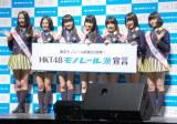 『HKT48モノレール派宣言』プレス発表会に出席したHKT48メンバー (C)ORICON NewS inc.