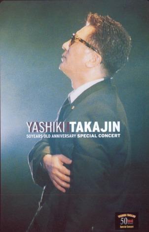 やしきたかじんさんのライブDVD『50Years Old Anniversary Special Concert』(2003年11月発売)が16位に急上昇