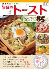 時短朝食メニューの鉄板、トーストを活用したレシピ本『簡単でおいしい!毎日のトースト』(メディアパル刊・税込609円)