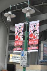 沿道には初の台湾公演を告知するフラッグが揺れる