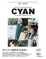 新創刊されるビューティ&カルチャー誌『CYAN』の表紙を飾る安藤裕子 ※表紙デザインは変更になる場合あり